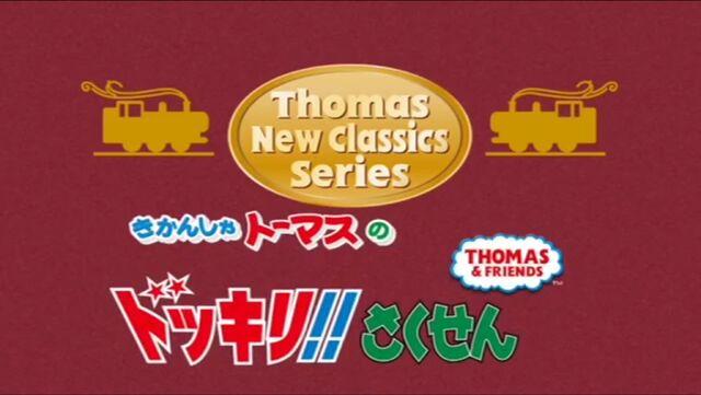 File:Thomas'SurprisePlanTitleCard.jpeg