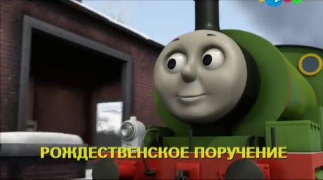 File:PercytheSnowmanRussianTitleCard.jpeg