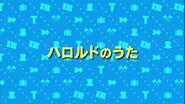 HisforHaroldJapaneseTitleCard