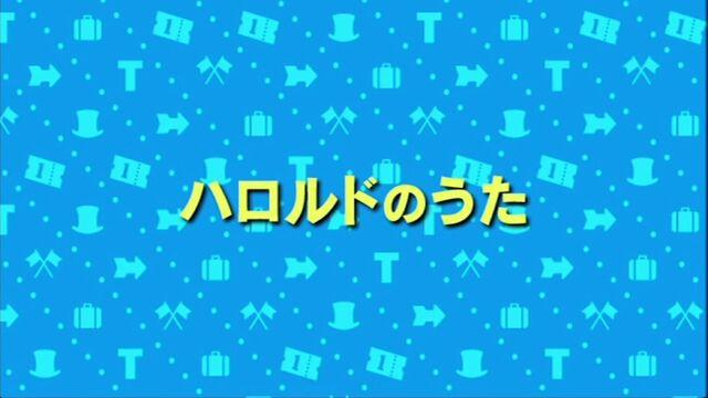 File:HisforHaroldJapaneseTitleCard.jpeg
