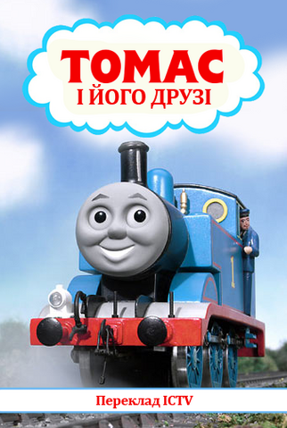 File:ATrainThomasandFriends.png