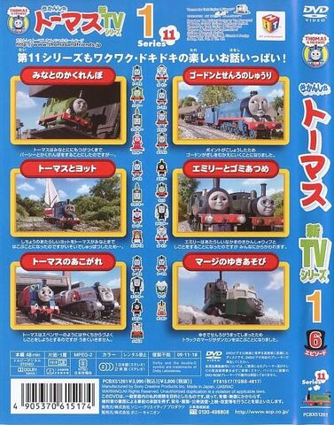 File:ThomastheTankEngineSeries11Vol.1backcoverandspine.jpg