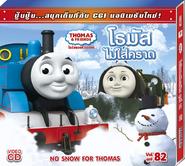 NoSnowforThomas(ThaiVCD)