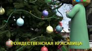 TheChristmasTreeExpressRussianTitleCard