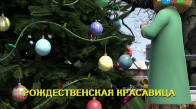 File:TheChristmasTreeExpressRussianTitleCard.jpeg