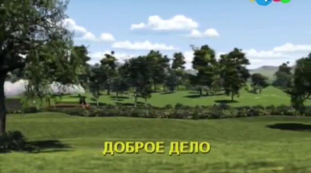 File:Henry'sGoodDeedsRussianTitleCard.jpeg