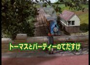 ThomasGetsBumpedJapanesetitlecard