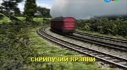 CreakyCrankyRussianTitleCard