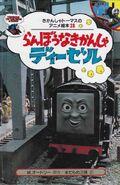 DieselDoesitAgainJapaneseBuzzBook