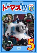 ThomastheTankEngineSeries9Vol.5