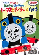 ThomasandPercyandtheDragon(JapaneseDVD)