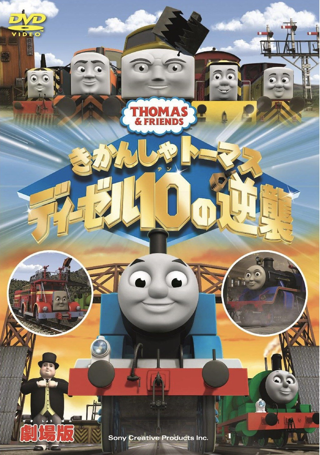 File:DayoftheDieselsJapaneseDVDcover.jpg