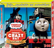 Thomas'CrazyDay(TaiwaneseVCD)