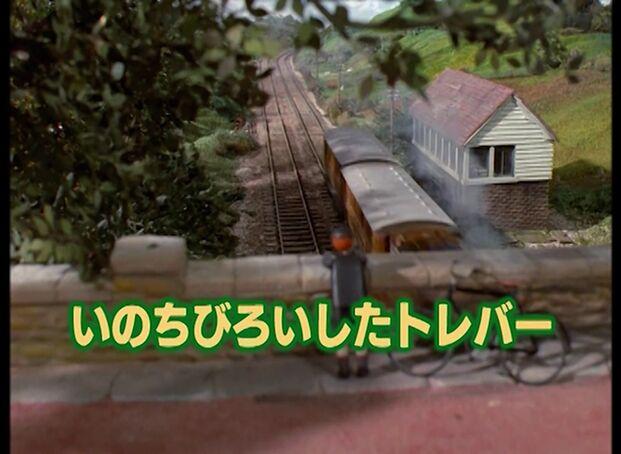 File:SavedfromScrapNewJapaneseTitleCard.jpeg