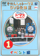 TheCompleteWorksofThomastheTankEngine2Vol1cover