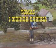 ThomasandtheMissingChristmasTreeUkrainianTitleCard