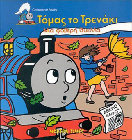 File:ThomasandtheHurricaneGreekCover.png