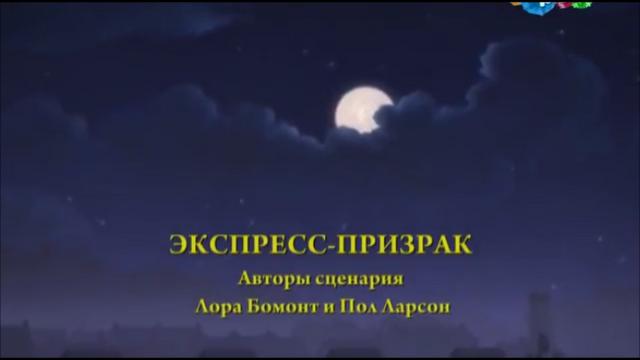 File:ThePhantomExpressRussianTitleCard.png