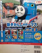 ThomasSeries6JapaneseVHSadvert
