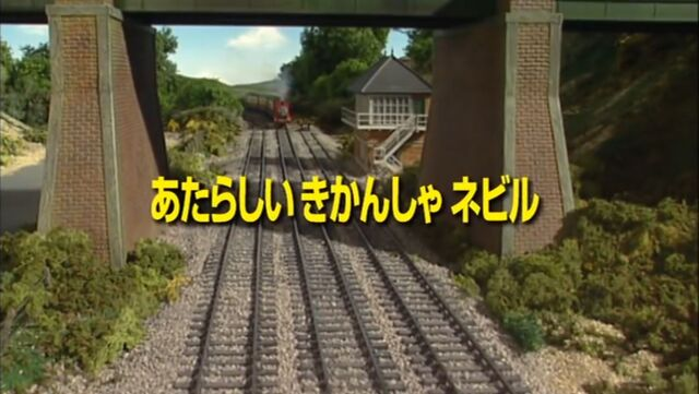 File:ThomasandtheNewEngineJapanesetitlecard.jpeg