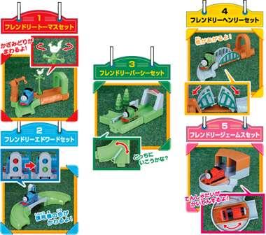 File:BandaiThomasTown1.jpg