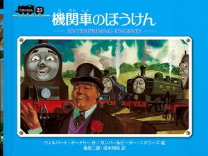 File:EnterprisingEnginesJapanesecover.jpg