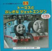ThomasandtheJetEngine(Egmontbook)JapaneseCover