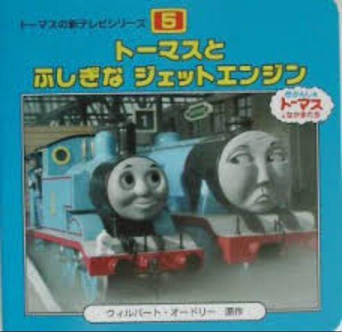File:ThomasandtheJetEngine(Egmontbook)JapaneseCover.jpeg
