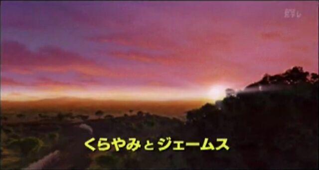 File:JamesintheDarkJapaneseTitleCard.jpeg