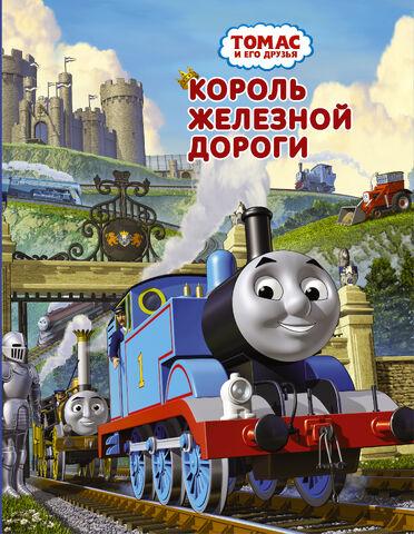 File:KingofheRailwayRussianBook.jpg