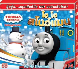 File:HoHoSnowman(TaiwaneseVCD).png