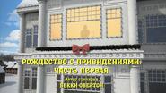 Diesel'sGhostlyChristmasPartOneRussianTitleCard