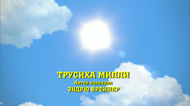 File:MillieandtheVolcanoRussianTitleCard.png