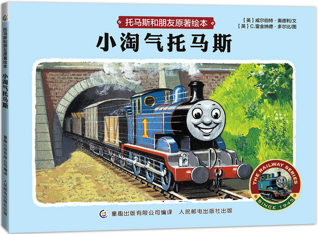 File:ThomastheTankEngineChinesecover.png
