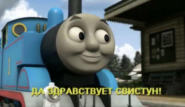 File:ThomasandtheRubbishTrainRussianTitleCard.jpeg