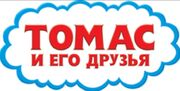 ThomasandFriendsRussianLogo