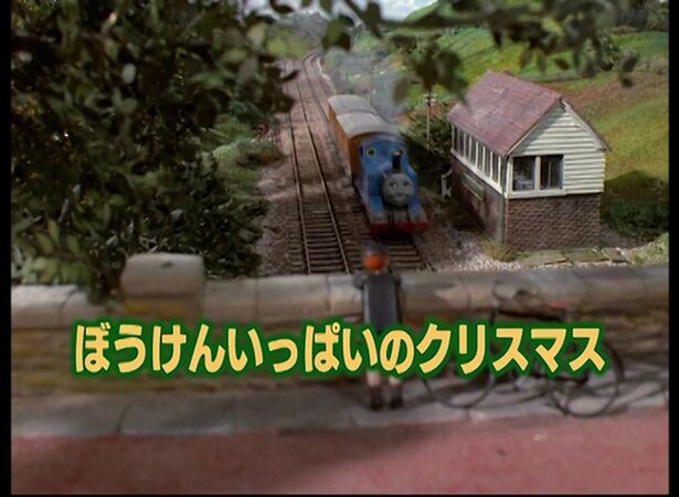 File:ThomasandPercy'sChristmasAdventureNewJapaneseTitleCard.jpeg