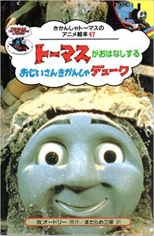 File:GranpuffJapaneseBuzzBook.jpg