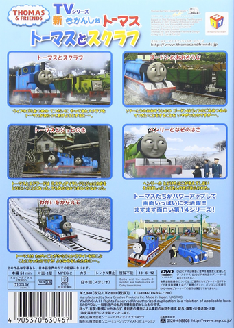 File:ThomasandScruff(JapaneseDVD)BackCover.png