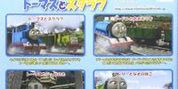 Thomas and Scruff (Japanese DVD)