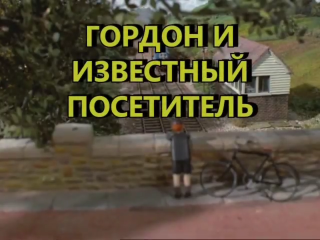 File:GordonandtheFamousVisitorRussiantitlecard.png