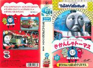 ThomastheTankEnginevol17(JapaneseVHS)originalcover