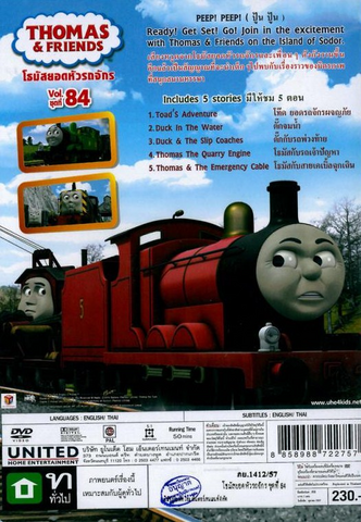 File:DuckintheWater(DVD)backcover.png