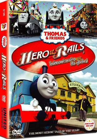 File:HerooftheRails(TaiwaneseDVD).png
