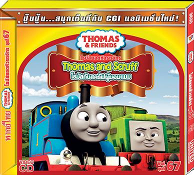 File:ThomasandScruff(ThaiVCD).png