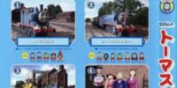 Thomas the Tank Engine Series 9 Vol.1
