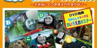 Thomas the Tank Engine Dictionary