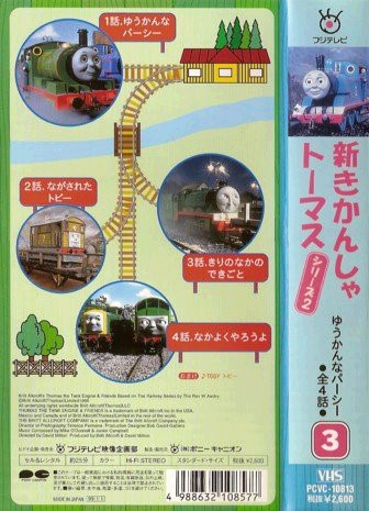 File:NewThomasTheTankEngine2Vol3backcover.jpg