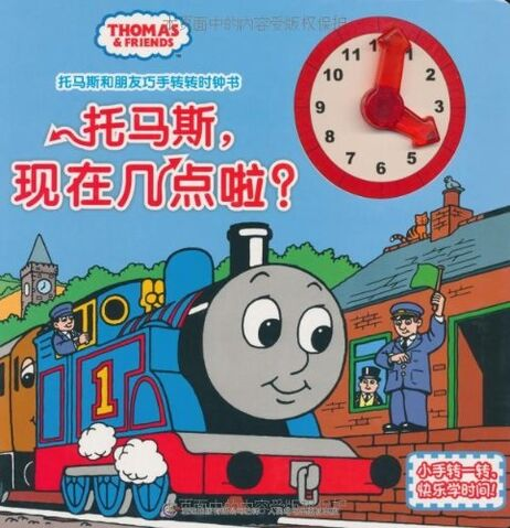 File:TelltheTimewithThomasChinesecover.jpg
