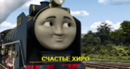HappyHiroRussianTitlecard